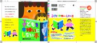 「子どもを本嫌いにしない本」(帯付き)赤木かんこ(著)tupera tupera(絵)/大修館書店