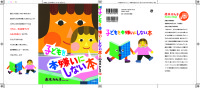 「子どもを本嫌いにしない本」赤木かんこ(著)tupera tupera(絵)/大修館書店
