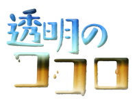 「透明のココロ」ロゴ
