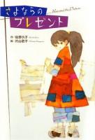 「さよならのプレゼント」佐野久子(作)片山若子 (絵)/そうえん社