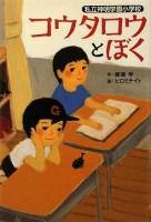 「コウタロウとぼく」綾瀬学(作)ヒロミチイト(絵)/そうえん社