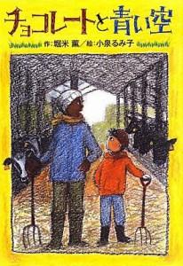 「チョコレートと青い空」堀米 薫(作)小泉 るみ子(絵)/そうえん社