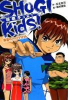 「SHOGI kids!―真夏のハードバトル」川北亮司(作)岩村俊哉(絵)/そうえん社