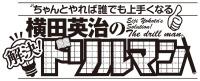 「横田英治の解決ドリルマン」(指導/横田英治・構成/岸和也・漫画/根本テツヤ)