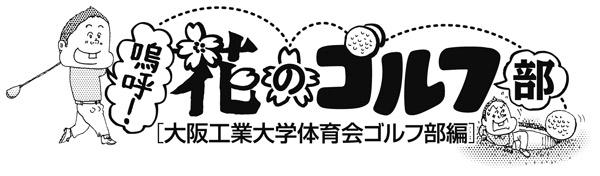 「嗚呼!花のゴルフ部」(魚乃目三太)ロゴ