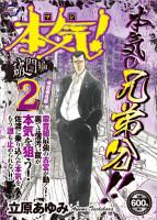 「ATCW 本気! 破門編②/佐渡雷音組」立原あゆみ/秋田書店