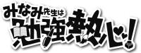 「ヤングチャンピオン2015年 NO.3 みなみ先生は勉強熱心!」(筧秀隆)ロゴ/秋田書店