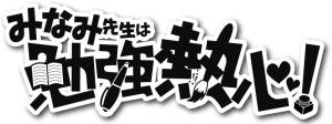 「ヤングチャンピオン2015年3月号 みなみ先生は勉強熱心!」(筧秀隆)ロゴ/秋田書店