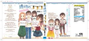 「透明のココロ」琴葉とこ/秋田書店