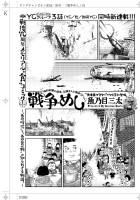 「別冊ヤングチャンピオン 2015年4月号 戦争めし」魚乃目三太/秋田書店/ロゴ