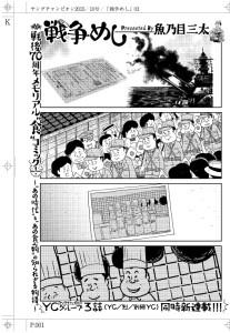 「ヤングチャンピオン 2015年 No.10 戦争めし」魚乃目三太/秋田書店/ロゴ