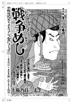 「別冊ヤングチャンピオン 2015年 6月号 戦争めし」魚乃目三太/秋田書店/ロゴ