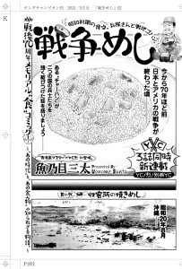 「ヤングチャンピオン 烈2015年 No.5 戦争めし」魚乃目三太/秋田書店/ロゴ