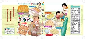 「戦争めし」魚乃目三太/秋田書店